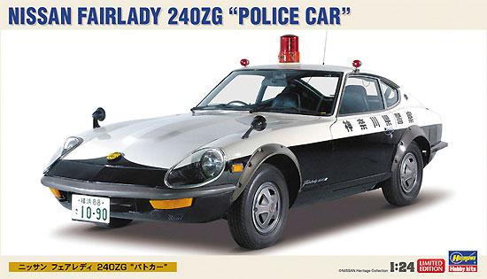 ニッサン フェアレディ 240ZG パトカープラモデル(ハセガワ1/24 自動車 限定生産No.20250)商品画像