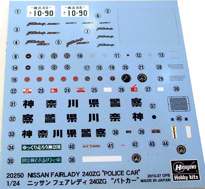 ニッサン フェアレディ 240ZG パトカープラモデル(ハセガワ1/24 自動車 限定生産No.20250)商品画像_1