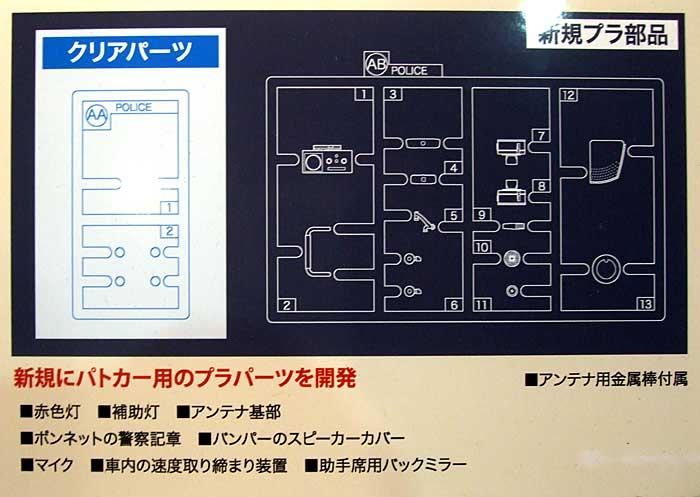 ニッサン フェアレディ 240ZG パトカープラモデル(ハセガワ1/24 自動車 限定生産No.20250)商品画像_2