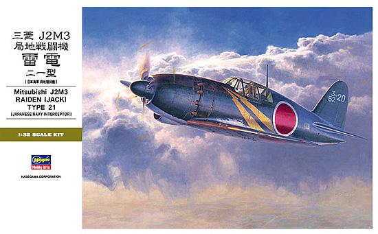 三菱 J2M3 局地戦闘機 雷電 21型プラモデル(ハセガワ1/32 飛行機 StシリーズNo.ST032)商品画像