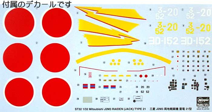 三菱 J2M3 局地戦闘機 雷電 21型プラモデル(ハセガワ1/32 飛行機 StシリーズNo.ST032)商品画像_1