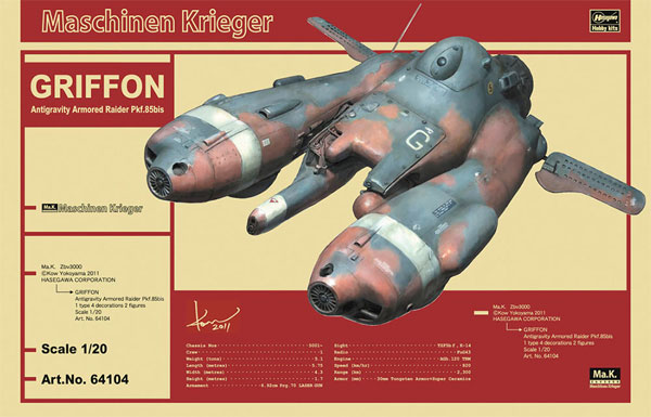 反重力装甲戦闘機 Pkf.85bis グリフォンプラモデル(ハセガワマシーネンクリーガー シリーズNo.64104)商品画像