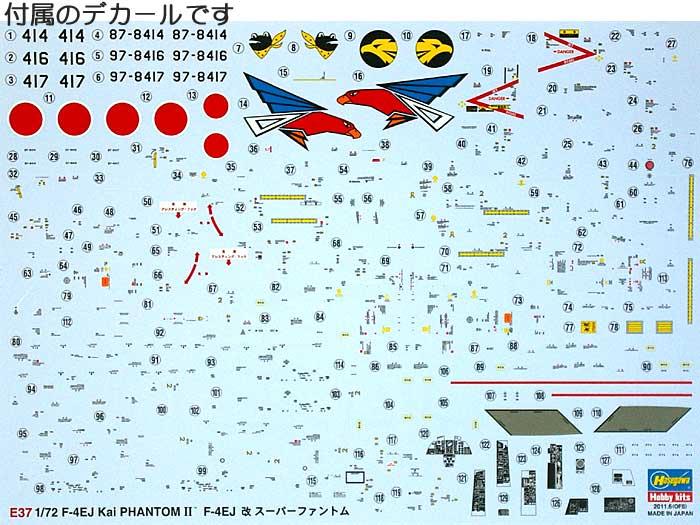 F-4EJ改 スーパーファントム (日本航空自衛隊 戦闘機)プラモデル(ハセガワ1/72 飛行機 EシリーズNo.E037)商品画像_1