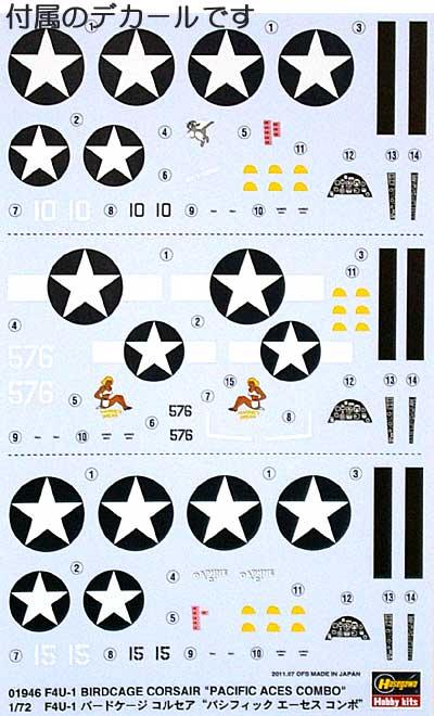 F4U-1 バードケージ コルセア パシフィック エーセス コンボ (2機セット)プラモデル(ハセガワ1/72 飛行機 限定生産No.01946)商品画像_1