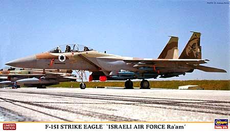 F-15I ストライクイーグル イスラエル空軍 ラームプラモデル(ハセガワ1/72 飛行機 限定生産No.01950)商品画像