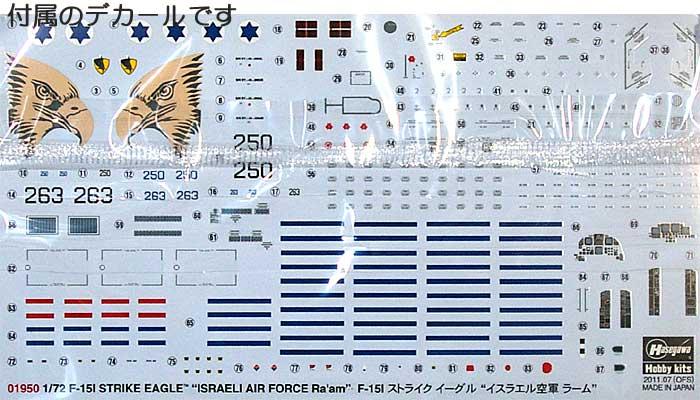 F-15I ストライクイーグル イスラエル空軍 ラームプラモデル(ハセガワ1/72 飛行機 限定生産No.01950)商品画像_1
