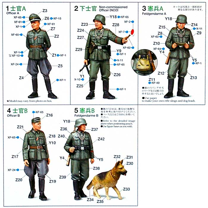 ドイツ野戦憲兵セットプラモデル(タミヤ1/35 ミリタリーミニチュアシリーズNo.320)商品画像_2