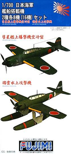 日本海軍 艦船搭載機 (彗星艦上爆撃機 空冷型・瑞雲水上攻撃機) 2種各8機 (16機)プラモデル(フジミ1/700 グレードアップパーツシリーズNo.047)商品画像