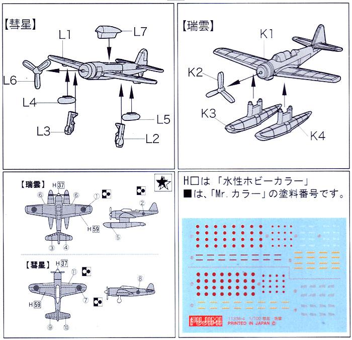 日本海軍 艦船搭載機 (彗星艦上爆撃機 空冷型・瑞雲水上攻撃機) 2種各8機 (16機)プラモデル(フジミ1/700 グレードアップパーツシリーズNo.047)商品画像_1