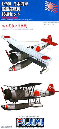 日本海軍 艦船艦載機 (九五式水上偵察機) (16機)プラモデル(フジミ1/700 グレードアップパーツシリーズNo.048)商品画像