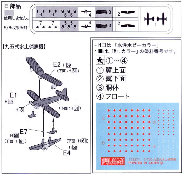 日本海軍 艦船艦載機 (九五式水上偵察機) (16機)プラモデル(フジミ1/700 グレードアップパーツシリーズNo.048)商品画像_1