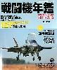 戦闘機年鑑 2011-2012