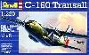 C-160 トランザール (輸送機)
