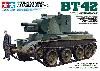 フィンランド軍 突撃砲 BT-42