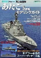 海上自衛隊 あたご型護衛艦 モデリングガイド (シリーズ世界の名艦スペシャルエディション)
