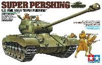 タミヤ1/35 ミリタリーミニチュアシリーズアメリカ戦車 スーパーパーシング T26E4