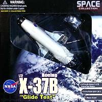 ボーイング X-37B 無人宇宙機 (滑空テストVer.)