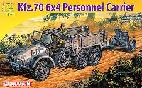 ドラゴン1/72 ARMOR PRO (アーマープロ)クルップ プロッツェ kfz.70 6×4 兵員輸送車 & 3.7cm PaK 35/36 対戦車砲