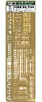 日本海軍 空母赤城用 エッチングパーツ (ハセガワ対応)