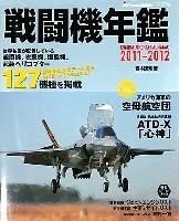 イカロス出版イカロスムック戦闘機年鑑 2011-2012
