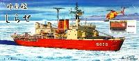 砕氷船 しらせ (1/700 メタル製 SM100 雪上車 4台付き)