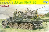 Sd.Kfz.7/2 3.7cm Flak 36 対空自走砲