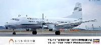 ハセガワ1/144 飛行機 限定生産YS-11 量産初号機 国立科学博物館所蔵