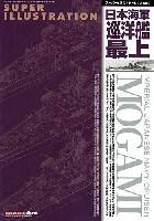モデルアート臨時増刊スーパーイラストレーション 日本海軍 重巡洋艦 最上