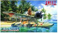 SWEET1/144スケールキット二式水上戦闘機 (ショートランド)