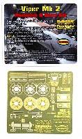 コロニアル バイパーMk2専用 ディテールアップエッチングパーツ & デカールセット