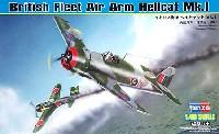 ホビーボス1/48 エアクラフト プラモデルイギリス海軍 ヘルキャット Mk.1