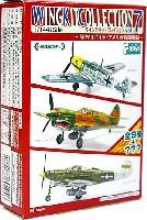 ウイングキットコレクション Vol.7 WW2 ドイツ・アメリカ戦闘機編