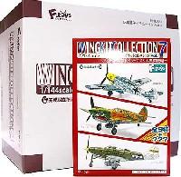 ウイングキットコレクション Vol.7 WW2 ドイツ・アメリカ戦闘機編 (1BOX=10個入)
