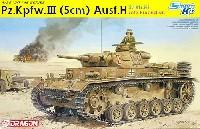 Sd.Kfz.141 3号戦車 H型 (5cm砲) 後期生産車 (スマートキット)