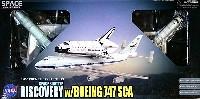 スペースシャトル ディスカバリー w/ボーイング 747 シャトル輸送機