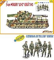サイバーホビー1/35 AFVシリーズ (Super Value Pack)54cm 自走臼砲  ロキ w/砲兵フィギュア
