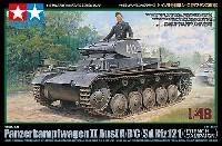 タミヤ1/48 ミリタリーミニチュアシリーズドイツ 2号戦車 A-C型 (フランス戦線)