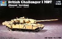 トランペッター1/72 AFVシリーズイギリス軍 チャレンジャー 1 (デザートバージョン)