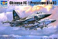 中国 FC-1 プロトタイプ 1号機&3号機