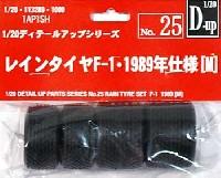 フジミディテールアップパーツレインタイヤ F-1 1989年仕様 (M) (MP4/5用)