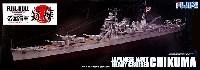 フジミ1/700 帝国海軍シリーズ日本海軍 重巡洋艦 筑摩 1944年10月 (フルハルモデル)