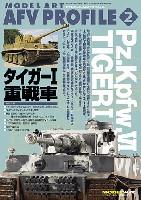 モデルアートモデルアート AFV プロフィールタイガー 1 重戦車