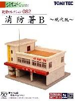 消防署 B - 現代風 -