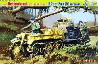 Sd.Kfz.2 ケッテンクラート後期型 & 3.7cm Pak36 w/フィギュア