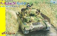 サイバーホビー1/35 AFV シリーズ ('39~'45 シリーズ)4号戦車 H型 中期生産型 1943年 秋 (Pz.Kpfw.4 Ausf.H)