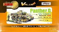 ドイツ パンター G型 w/ツィメリットコーティング + 国防軍歩兵フィギュア