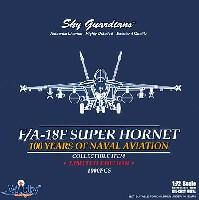 ウイッティ・ウイングス1/72 スカイ ガーディアン シリーズ (現用機)F/A-18F スーパーホーネット VFA-122 海軍航空 100周年塗装機