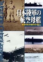 大日本絵画船舶関連書籍日本陸軍の航空母艦 舟艇母船から護衛空母まで