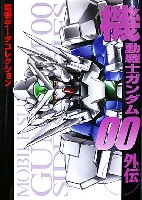アスキー・メディアワークスデータコレクション機動戦士ガンダム00 外伝