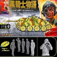 サイバーホビー1/35 AFV シリーズ ('39~'45 シリーズ)ドイツ軍 軽駆逐戦車 ヘッツァー 中期型 黒騎士中隊 (黒騎士物語)